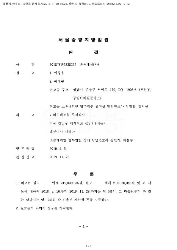 20191209 이성우외1 판결문(자동확인) 도달_1.jpg