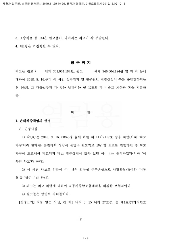 20191209 이성우외1 판결문(자동확인) 도달_2.jpg