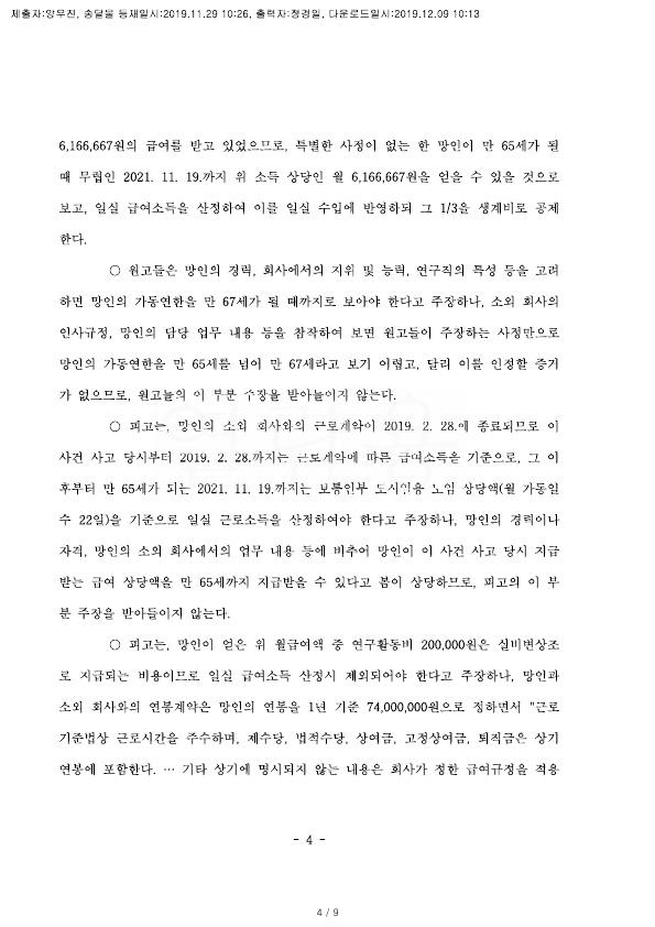 20191209 이성우외1 판결문(자동확인) 도달_3.jpg