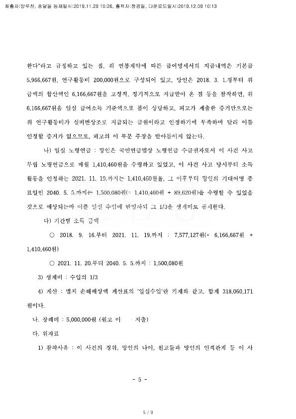 20191209 이성우외1 판결문(자동확인) 도달_5.jpg