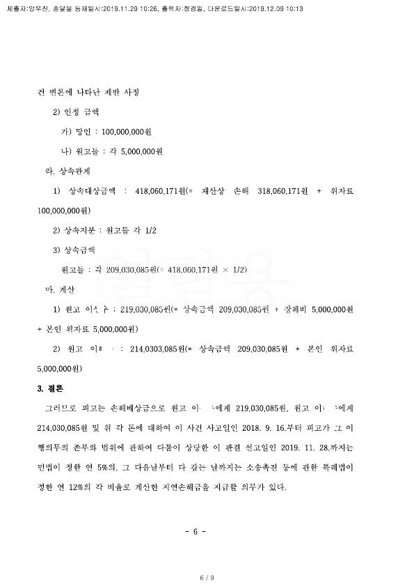 20191209 이성우외1 판결문(자동확인) 도달_6.jpg