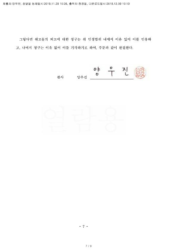 20191209 이성우외1 판결문(자동확인) 도달_7.jpg