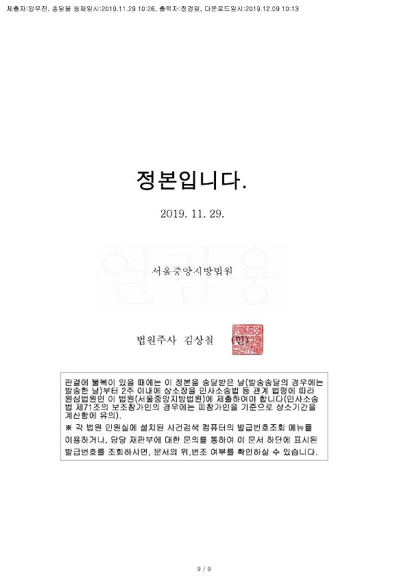 20191209 이성우외1 판결문(자동확인) 도달_9.jpg