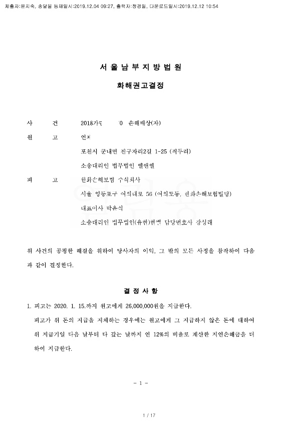 20191212 연제철 화해권고결정(자동확인) 도달_1.jpg