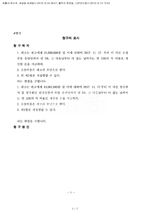 20191212 연제철 화해권고결정(자동확인) 도달_3.jpg