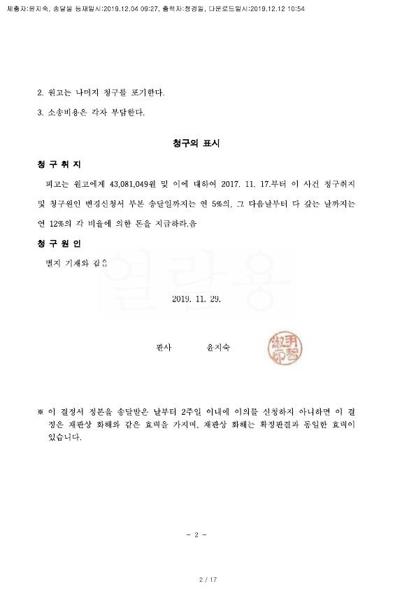 20191212 연제철 화해권고결정(자동확인) 도달_2.jpg