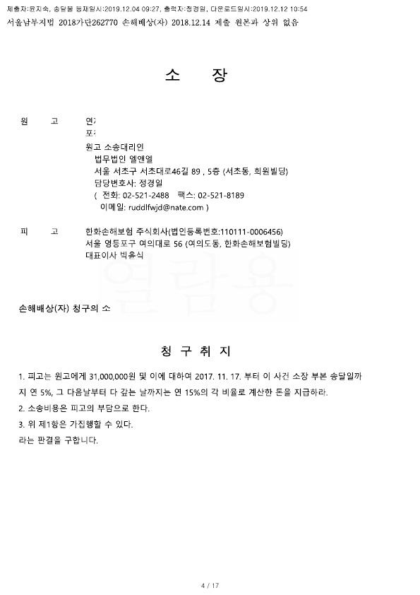 20191212 연제철 화해권고결정(자동확인) 도달_4.jpg