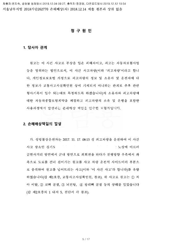 20191212 연제철 화해권고결정(자동확인) 도달_5.jpg