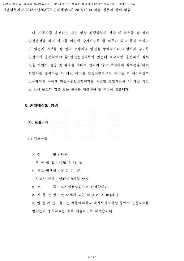 20191212 연제철 화해권고결정(자동확인) 도달_6.jpg