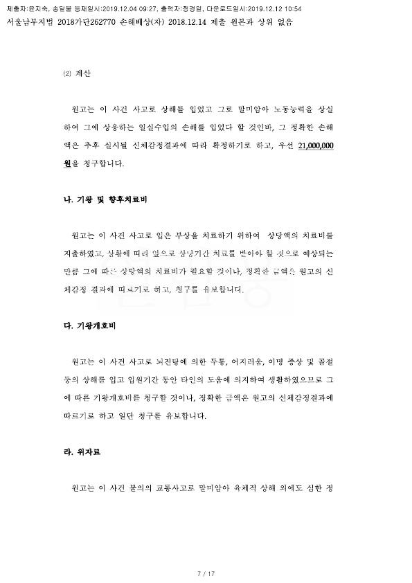 20191212 연제철 화해권고결정(자동확인) 도달_7.jpg