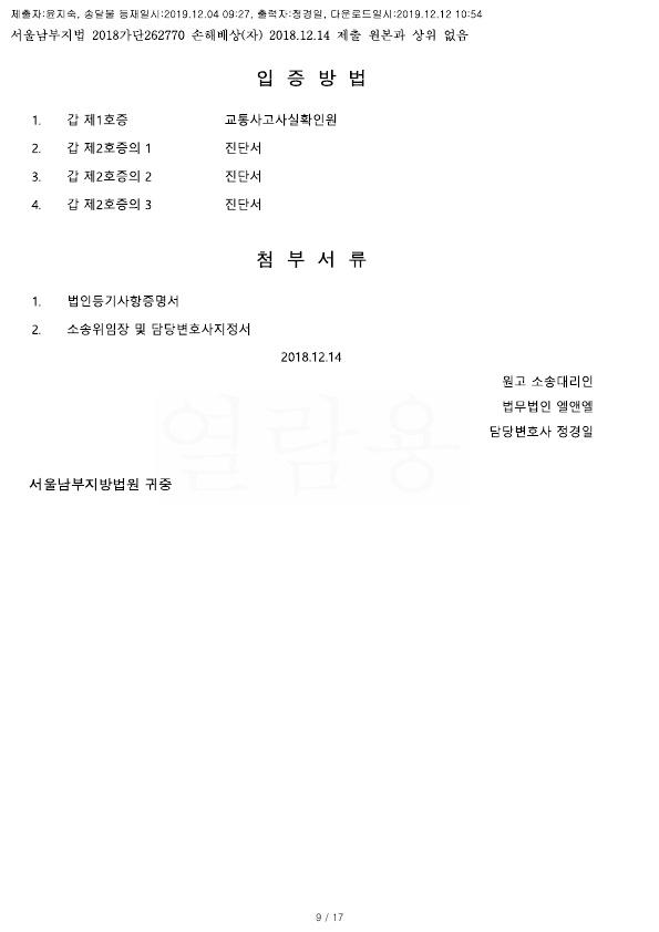 20191212 연제철 화해권고결정(자동확인) 도달_8.jpg