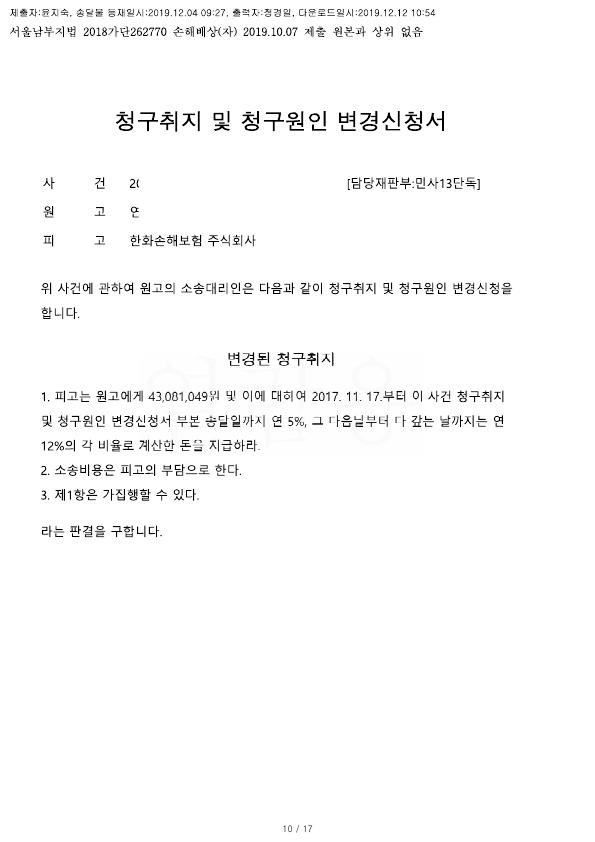 20191212 연제철 화해권고결정(자동확인) 도달_10.jpg