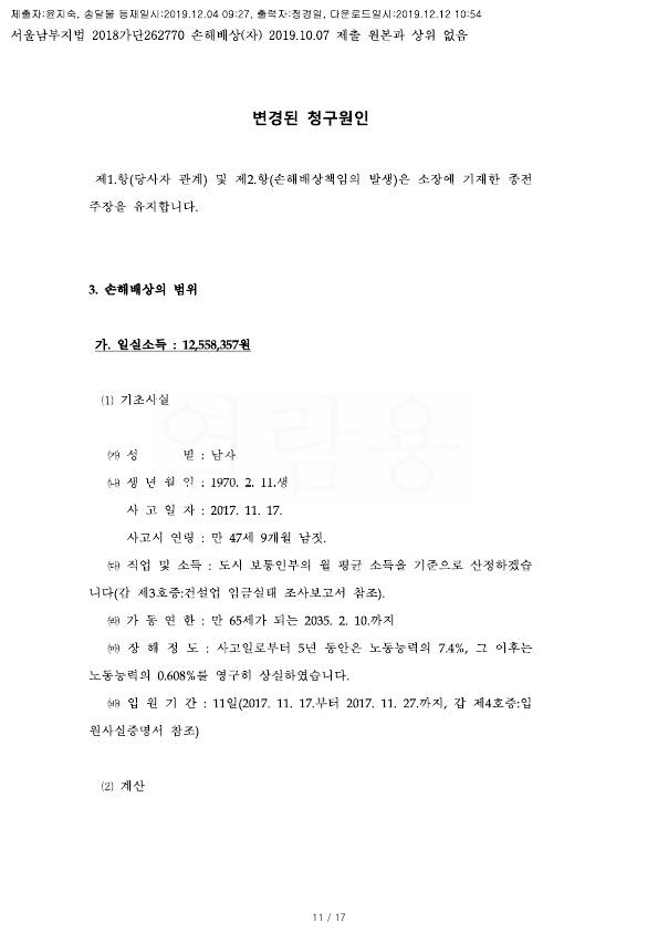 20191212 연제철 화해권고결정(자동확인) 도달_11.jpg