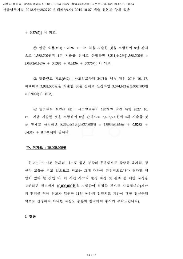 20191212 연제철 화해권고결정(자동확인) 도달_14.jpg