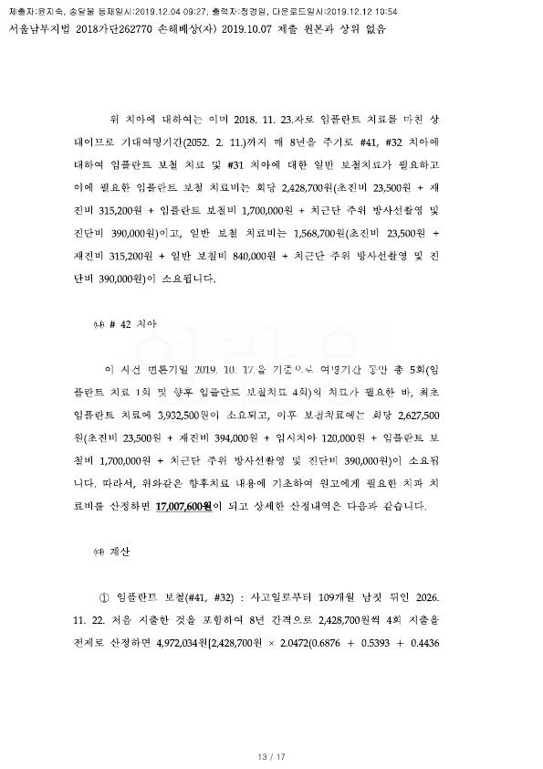 20191212 연제철 화해권고결정(자동확인) 도달_13.jpg