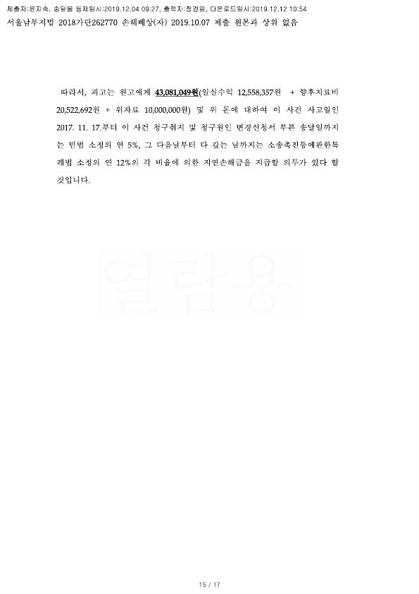 20191212 연제철 화해권고결정(자동확인) 도달_15.jpg