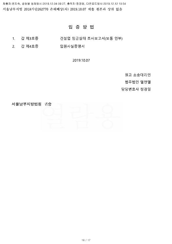 20191212 연제철 화해권고결정(자동확인) 도달_16.jpg