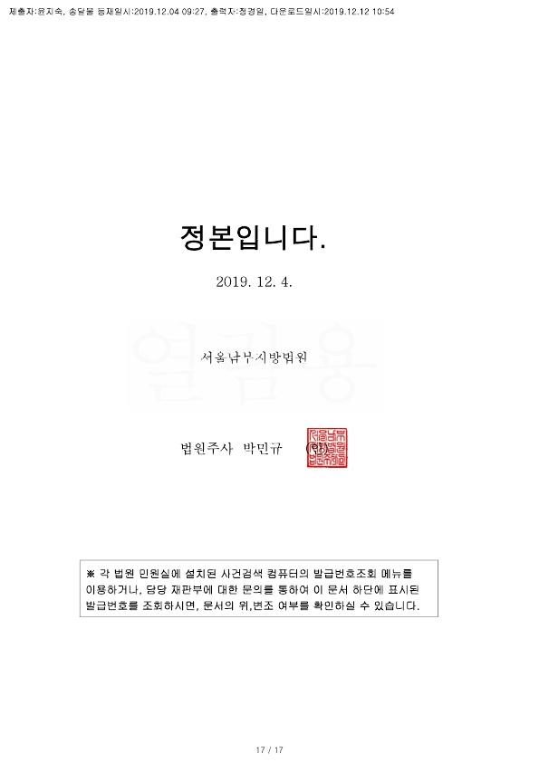 20191212 연제철 화해권고결정(자동확인) 도달_17.jpg