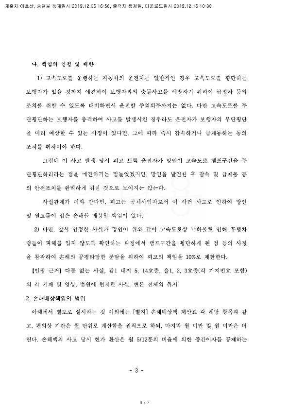 20191216 이혜미외1 판결문(자동확인) 도달_3.jpg