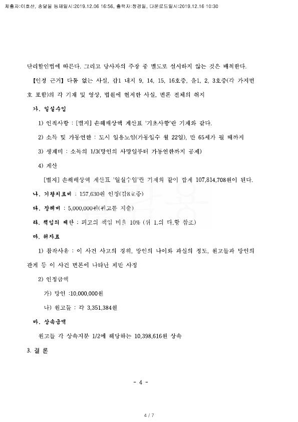 20191216 이혜미외1 판결문(자동확인) 도달_4.jpg