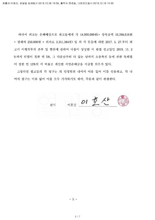 20191216 이혜미외1 판결문(자동확인) 도달_5.jpg