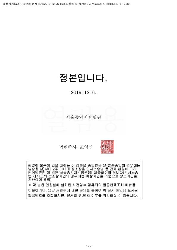20191216 이혜미외1 판결문(자동확인) 도달_7.jpg