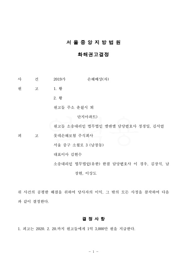 20191223 황유리 외1 화해권고결정 자동도달_1.jpg