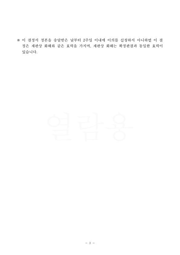 20191223 황유리 외1 화해권고결정 자동도달_3.jpg