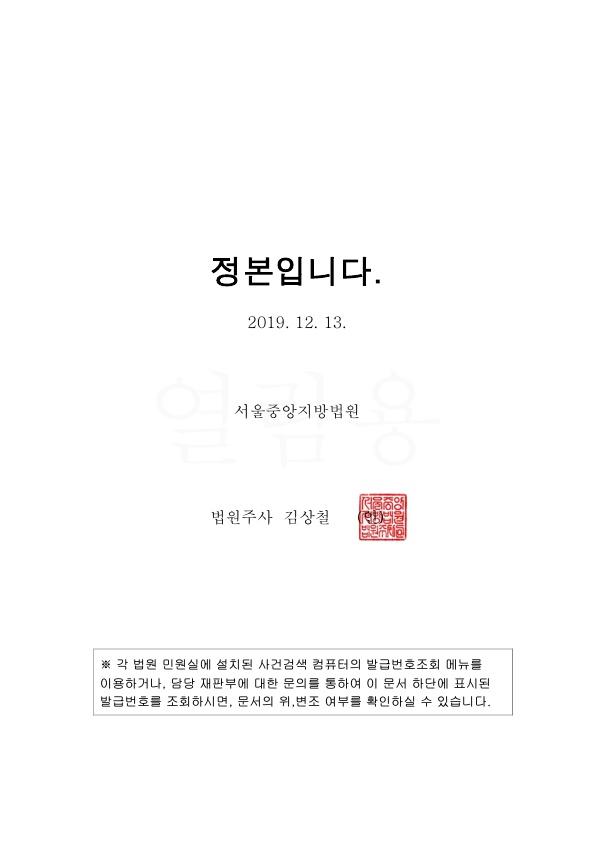 20191223 황유리 외1 화해권고결정 자동도달_4.jpg