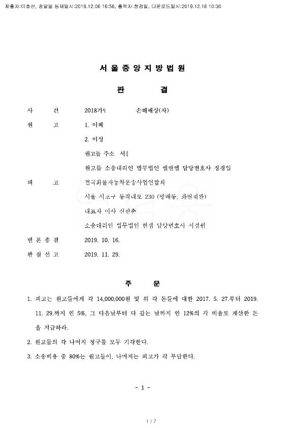 20191216 이혜미외1 판결문(자동확인) 도달_1.jpg