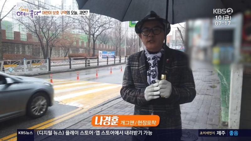 나경훈의 현장포착 스쿨존 안전점검 민식이법 정경일 3.jpg