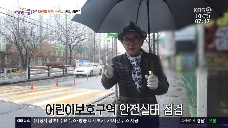 나경훈의 현장포착 스쿨존 안전점검 민식이법 정경일 5.jpg