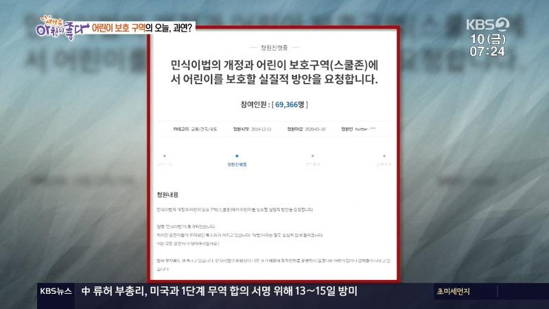 나경훈의 현장포착 스쿨존 안전점검 민식이법 정경일 7.jpg