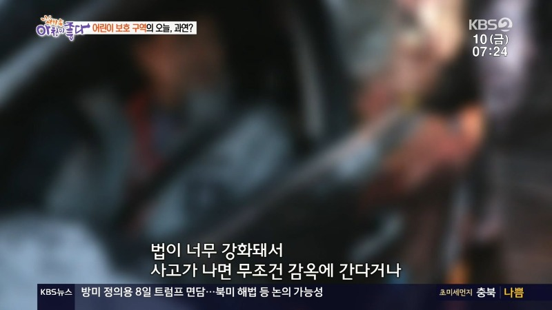 나경훈의 현장포착 스쿨존 안전점검 민식이법 정경일 8.jpg