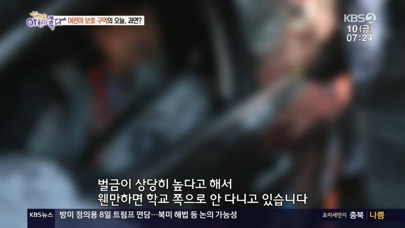 나경훈의 현장포착 스쿨존 안전점검 민식이법 정경일 9.jpg
