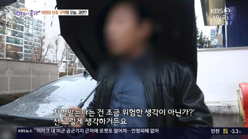 나경훈의 현장포착 스쿨존 안전점검 민식이법 정경일 11.jpg
