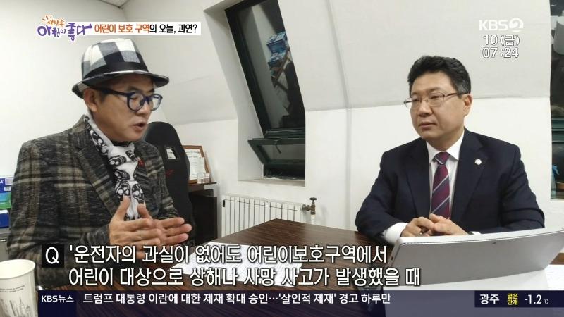 나경훈의 현장포착 스쿨존 안전점검 민식이법 정경일 12.jpg