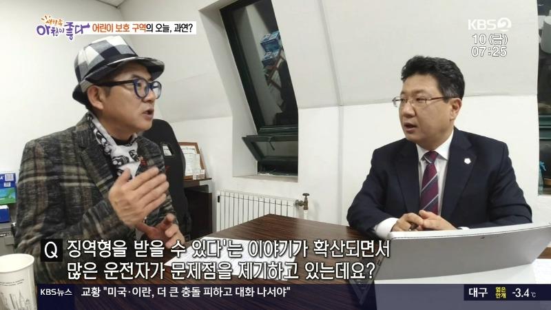 나경훈의 현장포착 스쿨존 안전점검 민식이법 정경일 13.jpg