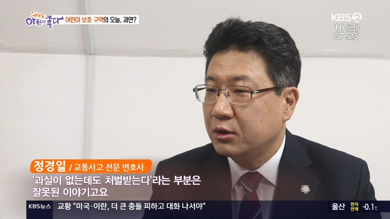 나경훈의 현장포착 스쿨존 안전점검 민식이법 정경일 14.jpg