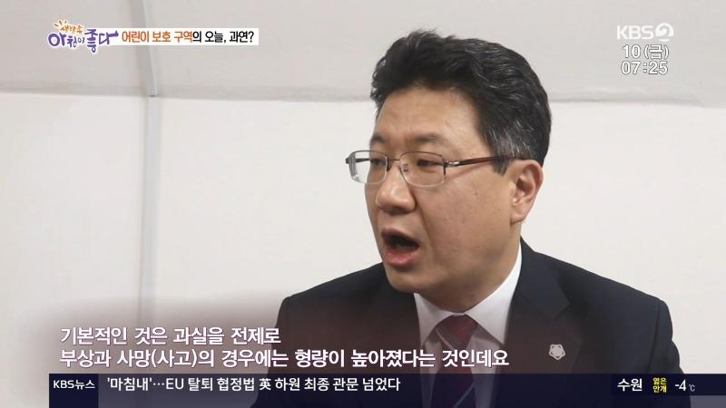 나경훈의 현장포착 스쿨존 안전점검 민식이법 정경일 16.jpg