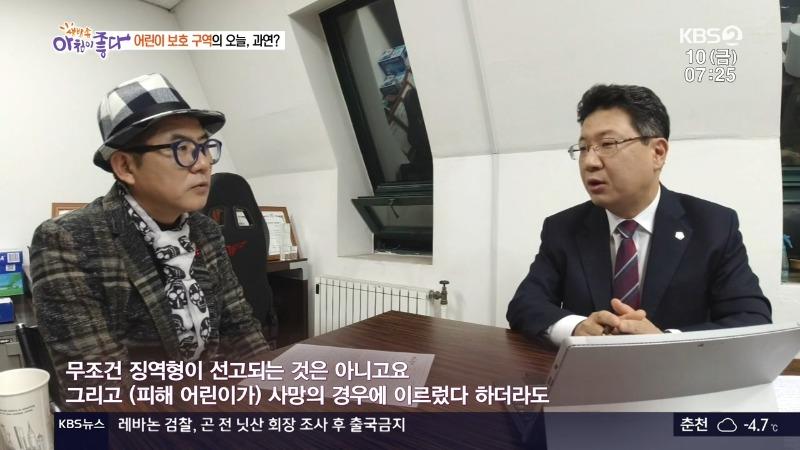 나경훈의 현장포착 스쿨존 안전점검 민식이법 정경일 17.jpg