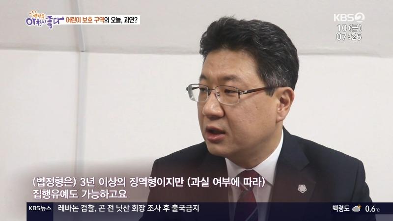 나경훈의 현장포착 스쿨존 안전점검 민식이법 정경일 18.jpg
