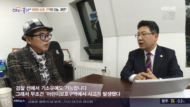 나경훈의 현장포착 스쿨존 안전점검 민식이법 정경일 19.jpg