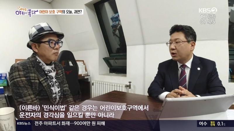 나경훈의 현장포착 스쿨존 안전점검 민식이법 정경일 22.jpg