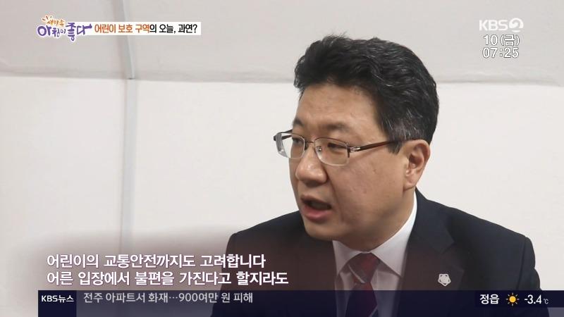 나경훈의 현장포착 스쿨존 안전점검 민식이법 정경일 23.jpg
