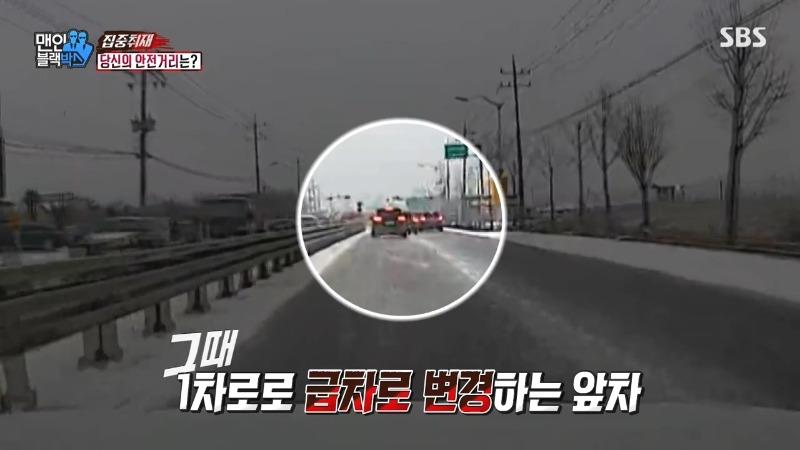 교통사고 추돌사고 안전거리 전문변호사 정경일 24.jpg
