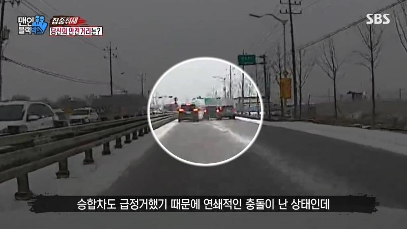 교통사고 추돌사고 안전거리 전문변호사 정경일 30.jpg