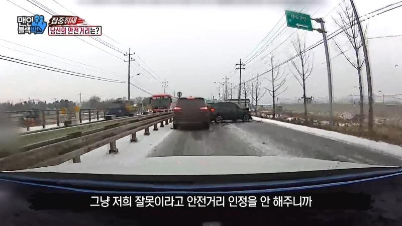 교통사고 추돌사고 안전거리 전문변호사 정경일 31.jpg