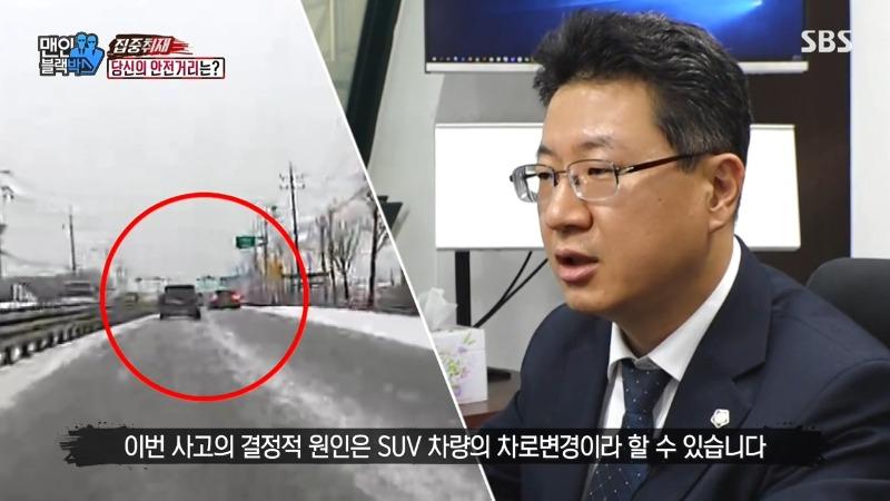 교통사고 추돌사고 안전거리 전문변호사 정경일 35.jpg