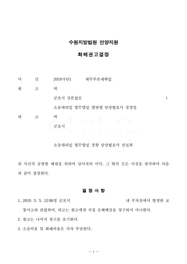20200121 허설(박수현) 화해권고결정(자동확인) 도달_1.jpg
